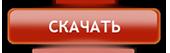 Скачать справочник 'Редукторы и мотор-редуторы' БЕСПЛАТНО!